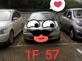 車位 1F57