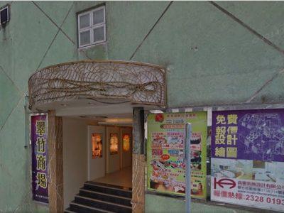 翠竹花園商場
