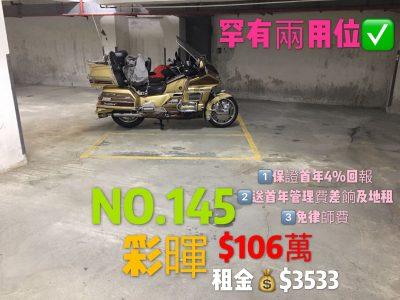 彩暉145