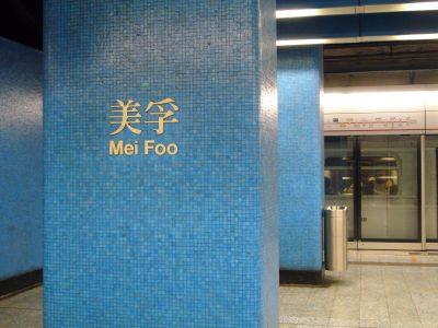 Mei_Foo_Tsuen_Wan_Line