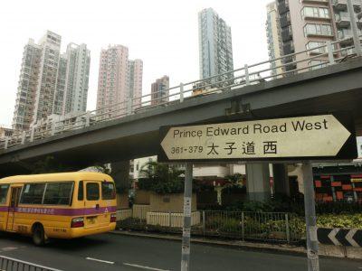 HK_九龍城_Kln_City_太子道西_Prince_Edward_Road_West_name_sign_Feb-2014_bridge