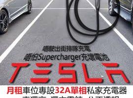 tesla charger 20181203
